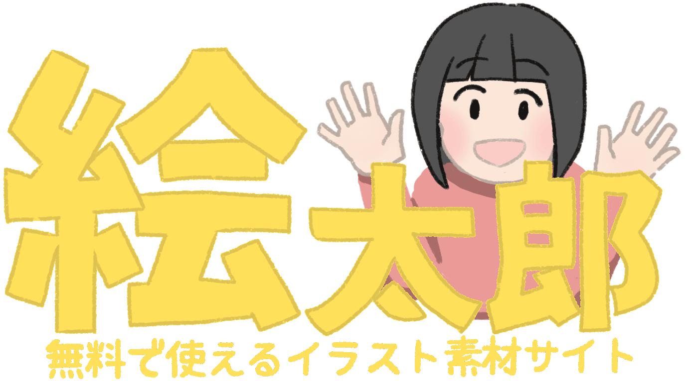 絵太郎【無料で使えるイラスト素材サイト】