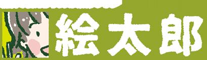 フリー素材の絵太郎【手書きイラスト素材サイト】